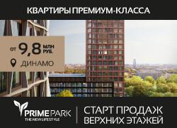 Старт продаж верхних этажей! От 9,8 млн рублей! Квартиры с отделкой!